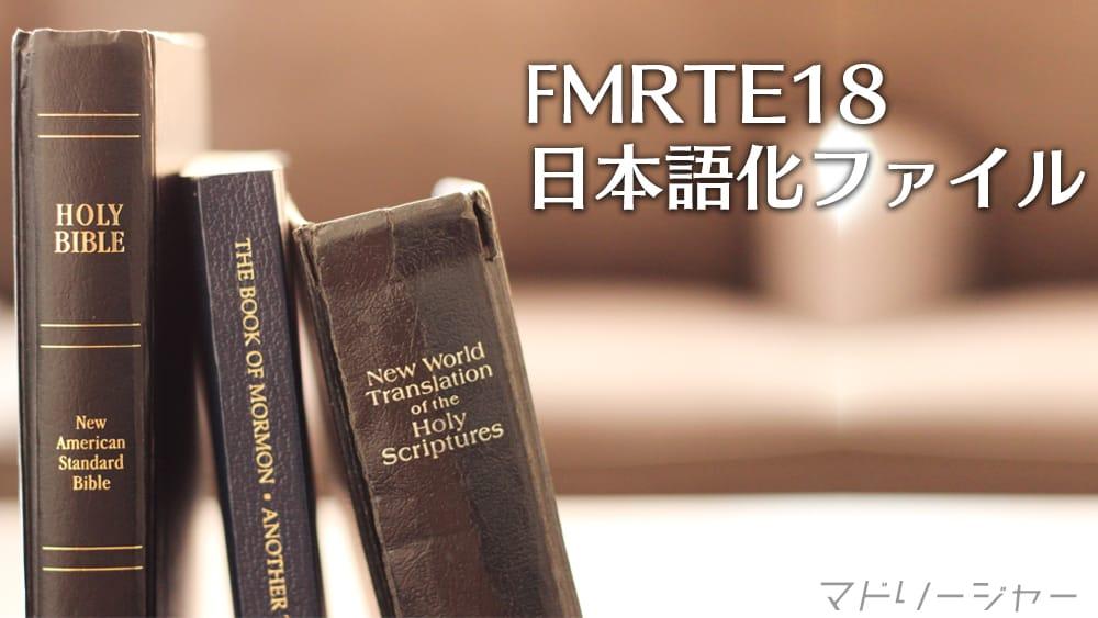 FMRTE18日本語化ファイル
